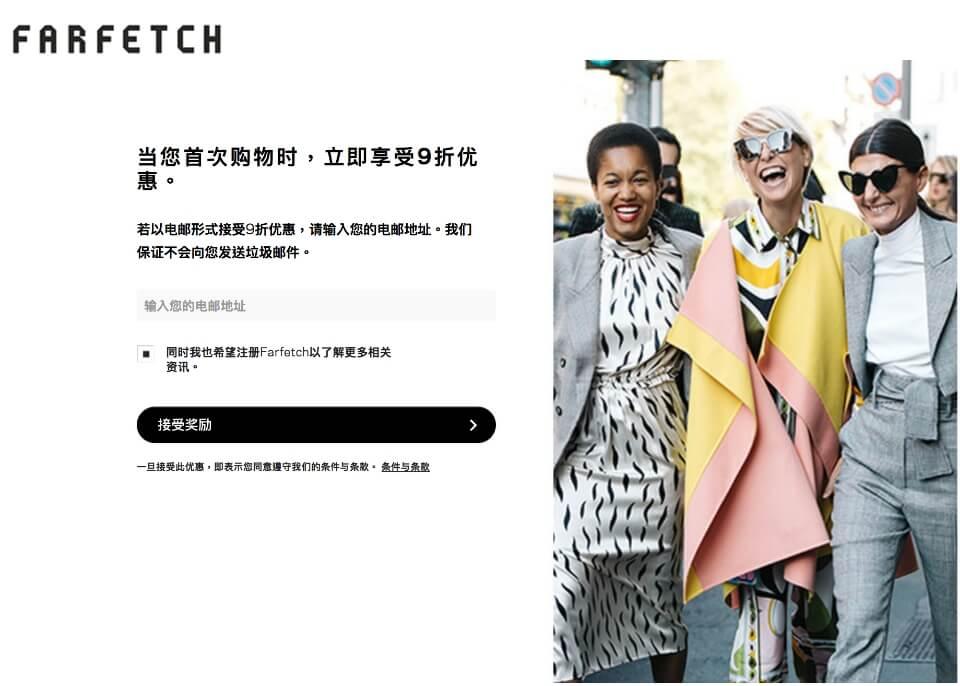 farfetch 首購新客戶邀請碼可享9折