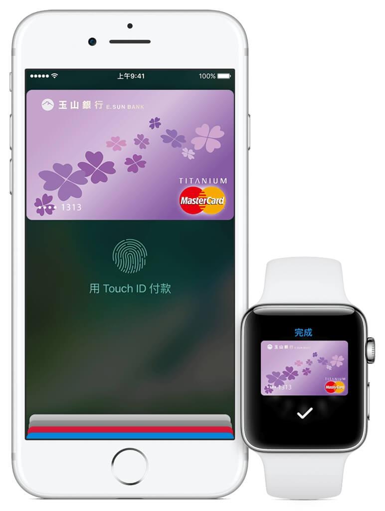 玉山銀行Apple Pay優惠