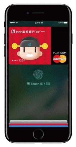富邦銀行Apple Pay優惠