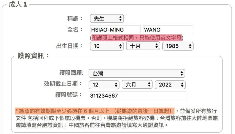 廉價航空台灣虎航訂票教學STEP3 填寫護照資料