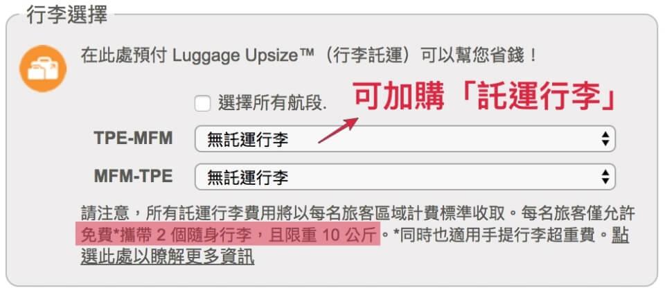 廉價航空台灣虎航訂票教學STEP4 選購託運行李重量