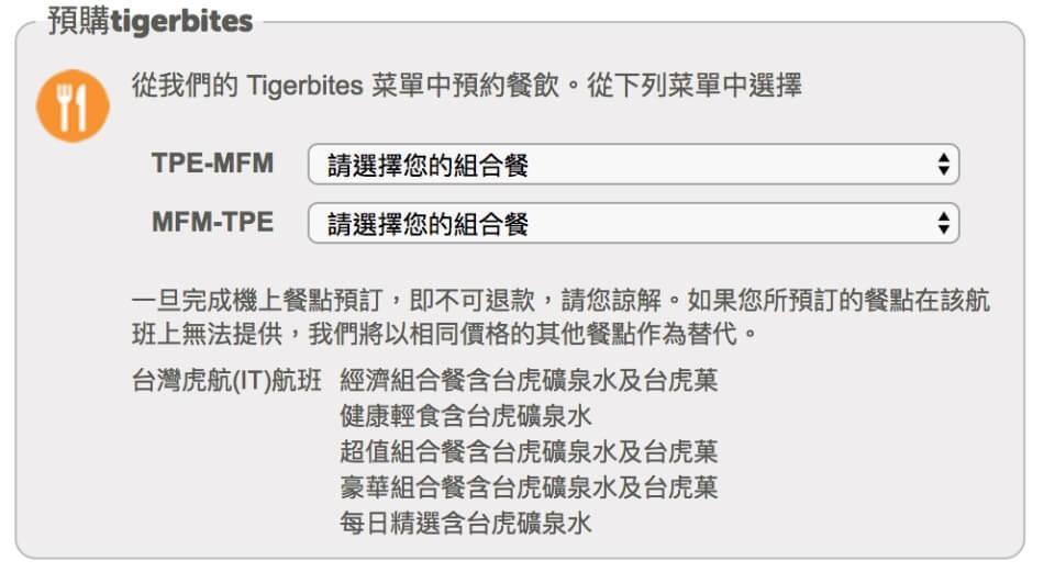 廉價航空台灣虎航訂票教學STEP5 選購機上餐食