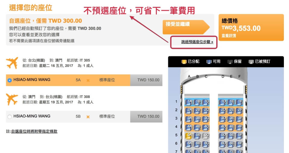 廉價航空台灣虎航訂票教學STEP6 跳過預選座位