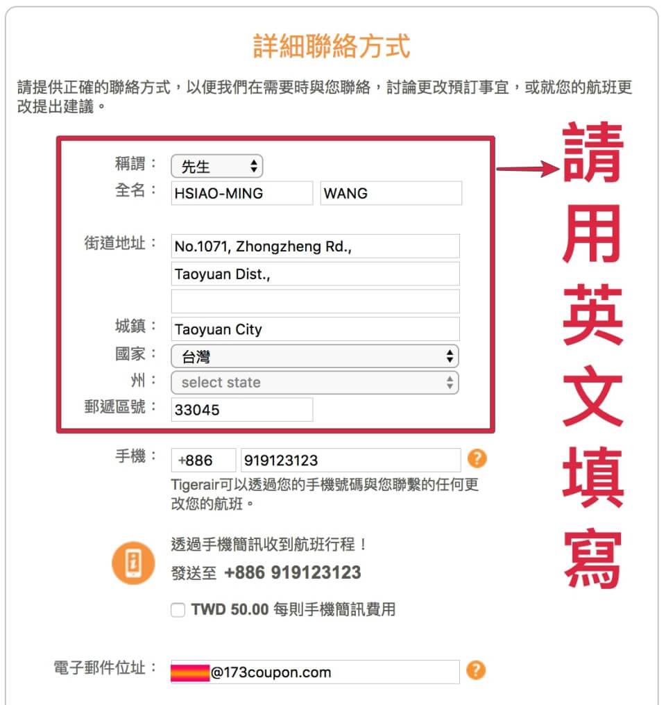 廉價航空台灣虎航訂票教學STEP4 填寫聯絡方式