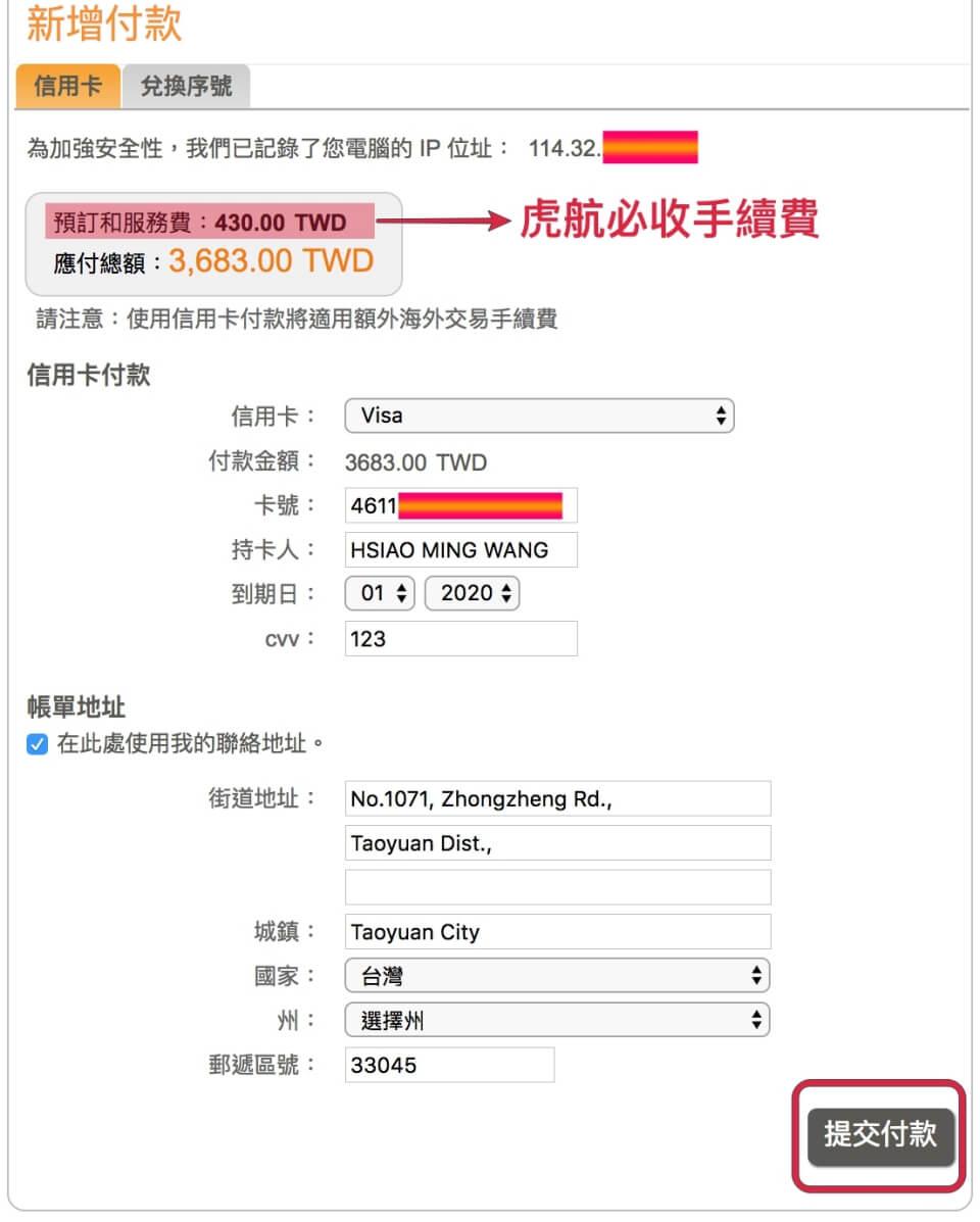 廉價航空台灣虎航訂票教學STEP8 使用信用卡提交付款