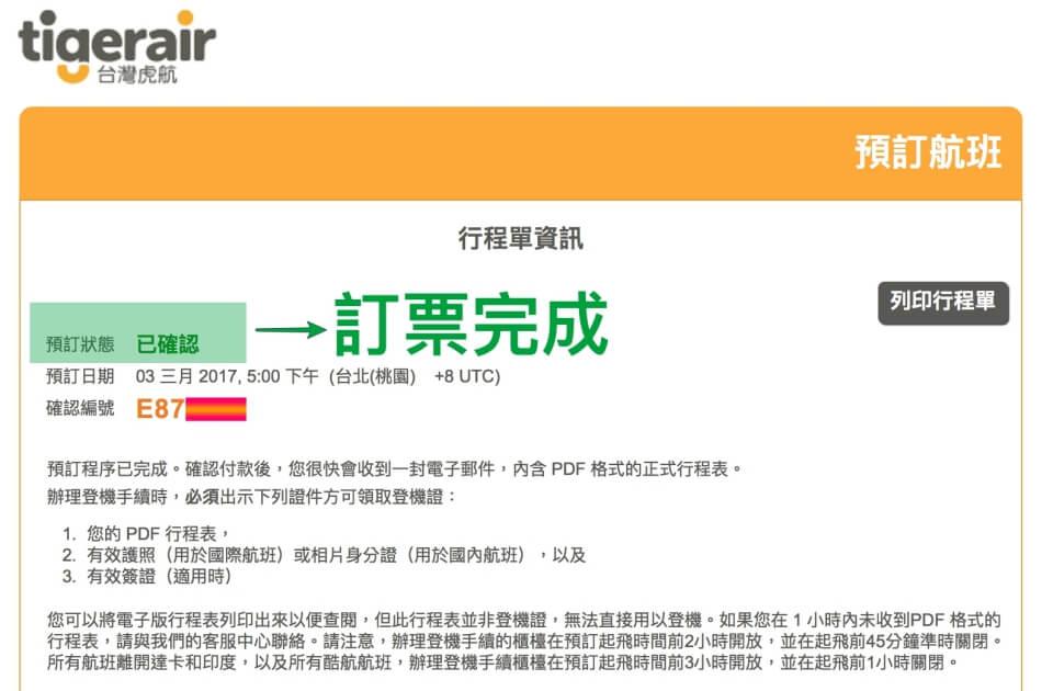 廉價航空台灣虎航訂票教學STEP9 成功訂購機票