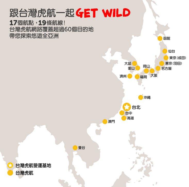 廉價航空台灣虎航航線