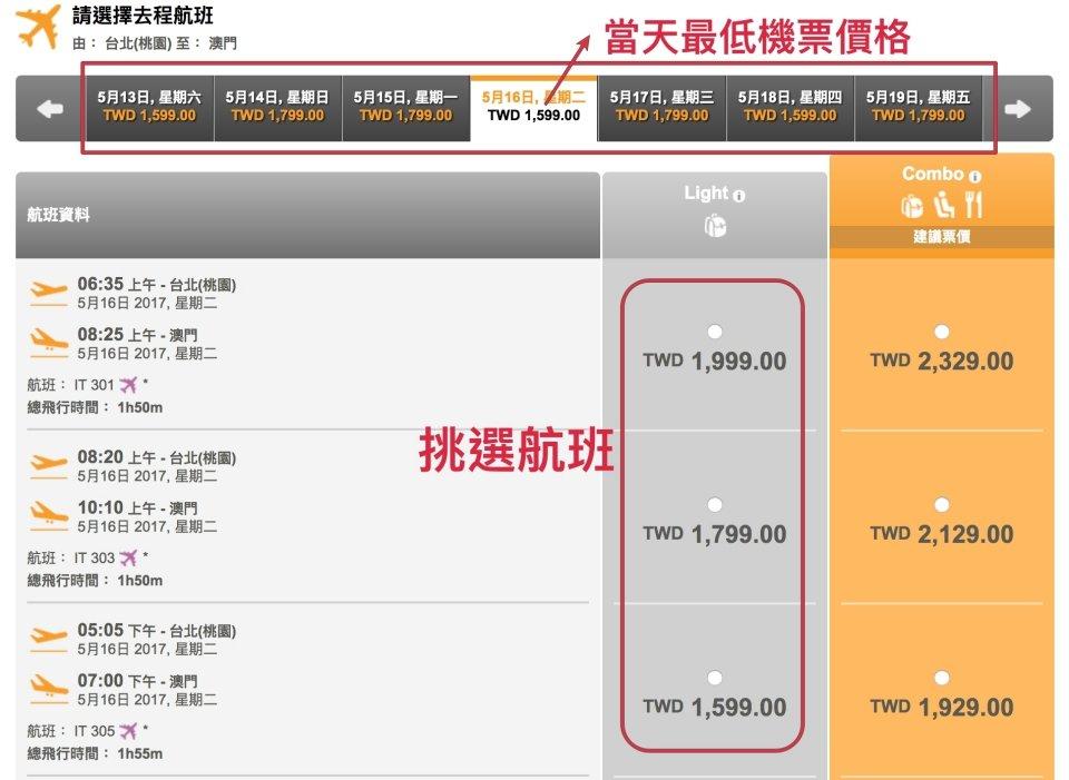 廉價航空台灣虎航訂票教學STEP2 挑選去回程航班