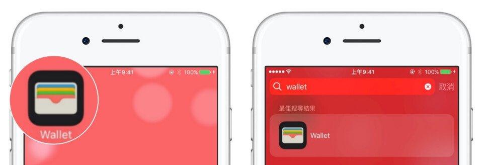 iPhone手機Apple Pay設定步驟1:找出Wallet App應用程式
