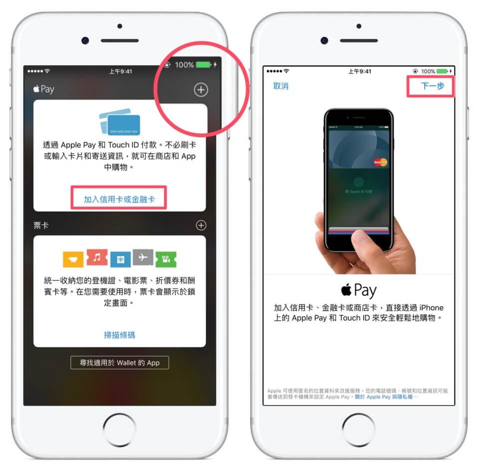 iPhone手機Apple Pay設定步驟2:加入信用卡或金融卡