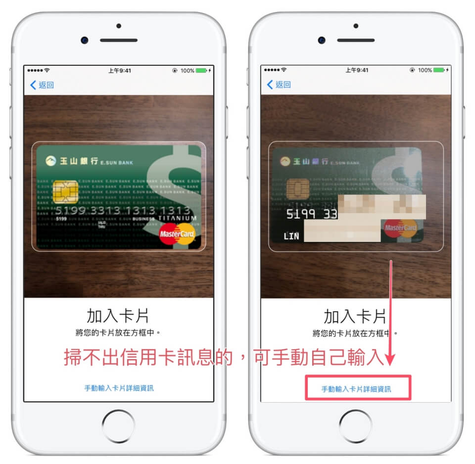 iPhone手機Apple Pay設定步驟3:相機掃描信用卡資料或手動填入