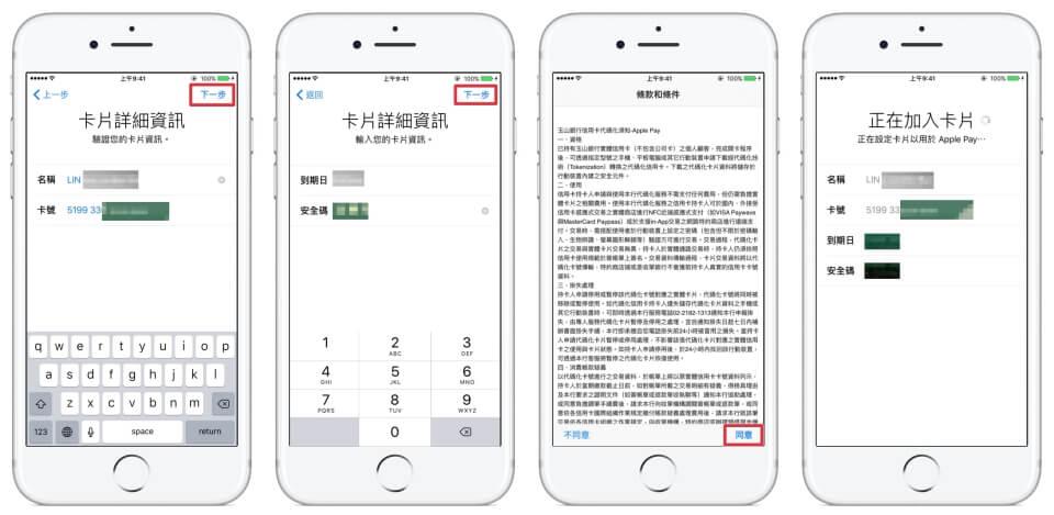 iPhone手機Apple Pay設定步驟4:確認或填入信用卡卡號等資料