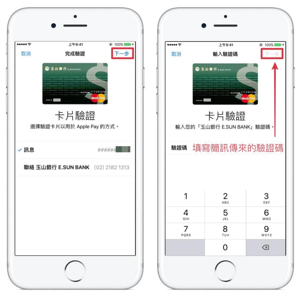 iPhone手機Apple Pay設定步驟5:銀行驗證信用卡片