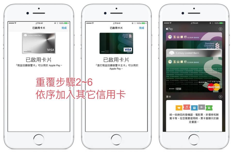 iPhone手機Apple Pay設定步驟7:重覆設定信用卡,至多8張
