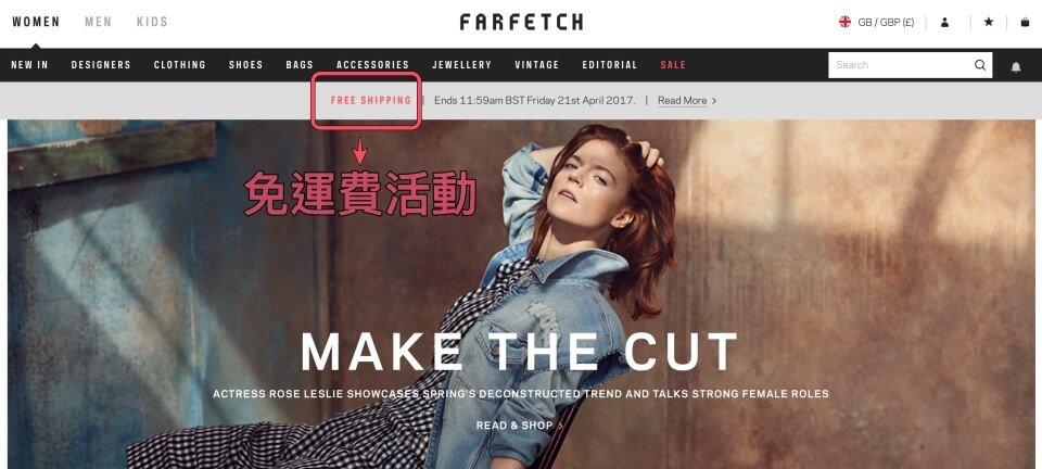 FARFETCH首頁示意圖