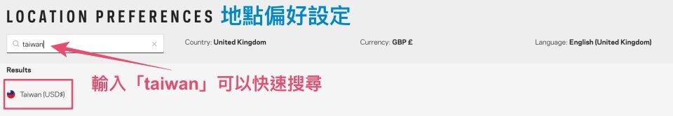 FARFETCH購物教學:地點國家偏好設定,以台灣為範例