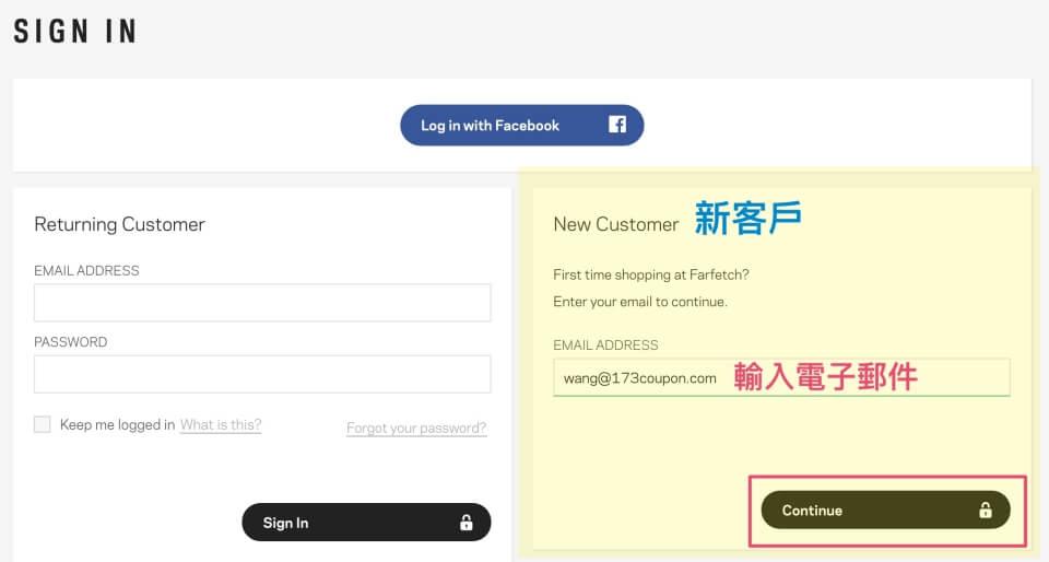 FARFETCH購物教學:新客戶註冊新帳號