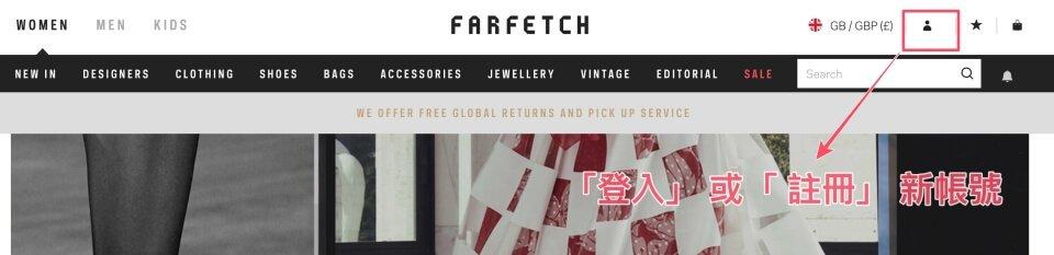 FARFETCH首頁頁面
