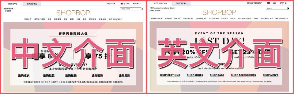 SHOPBOP購物教學:網站語言介面選擇