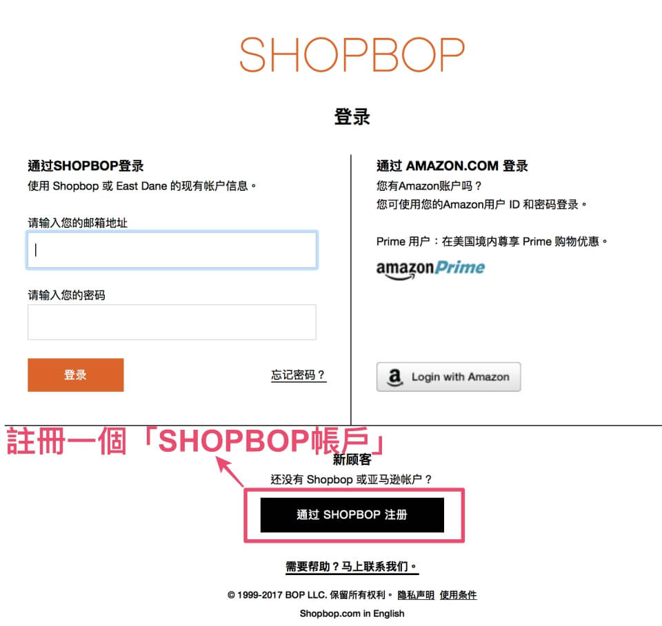 SHOPBOP購物教學:註冊新帳戶