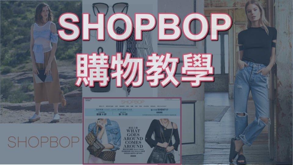 【SHOPBOP購物教學】美國時尚輕奢購物網。預付關稅快速送台灣。全球同步流行零時差