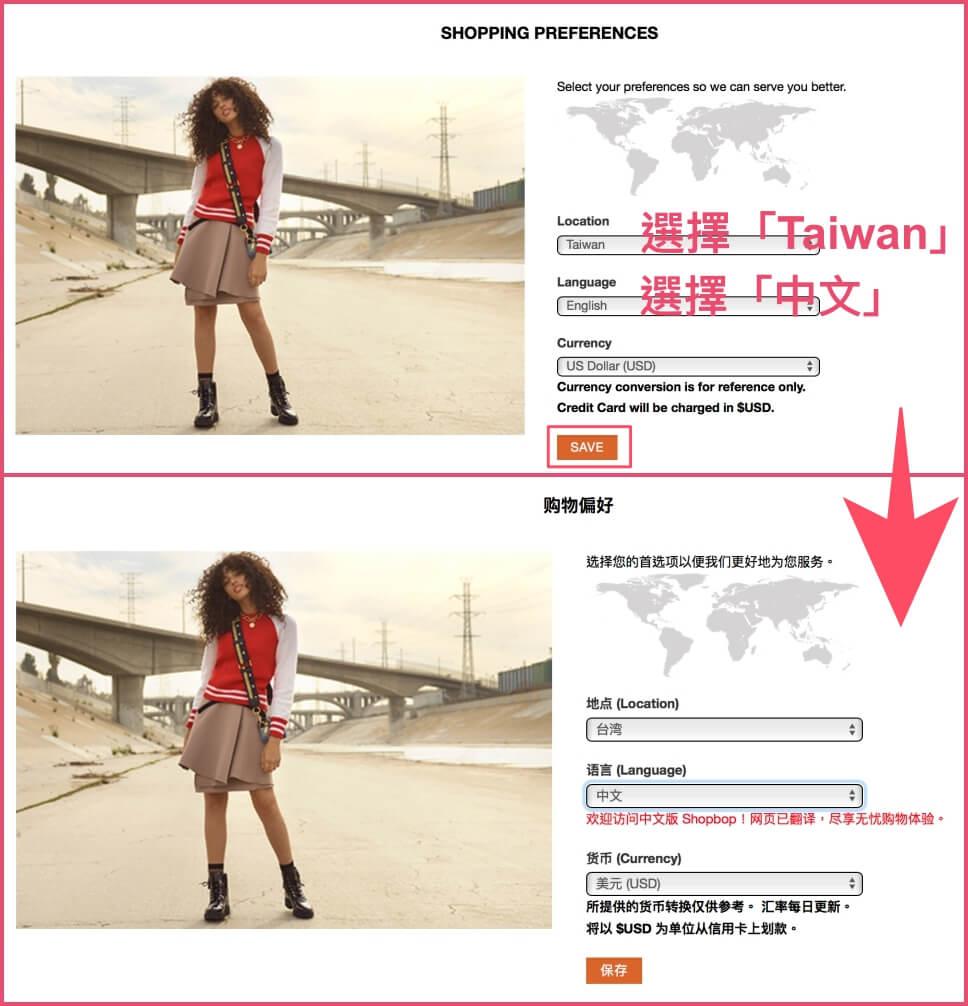 SHOPBOP購物教學:選擇台灣及中文介面