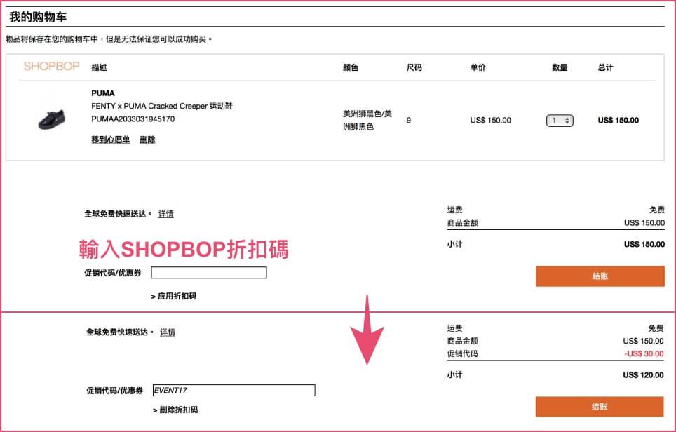 輸入SHOPBOP折扣碼獲得更多優惠