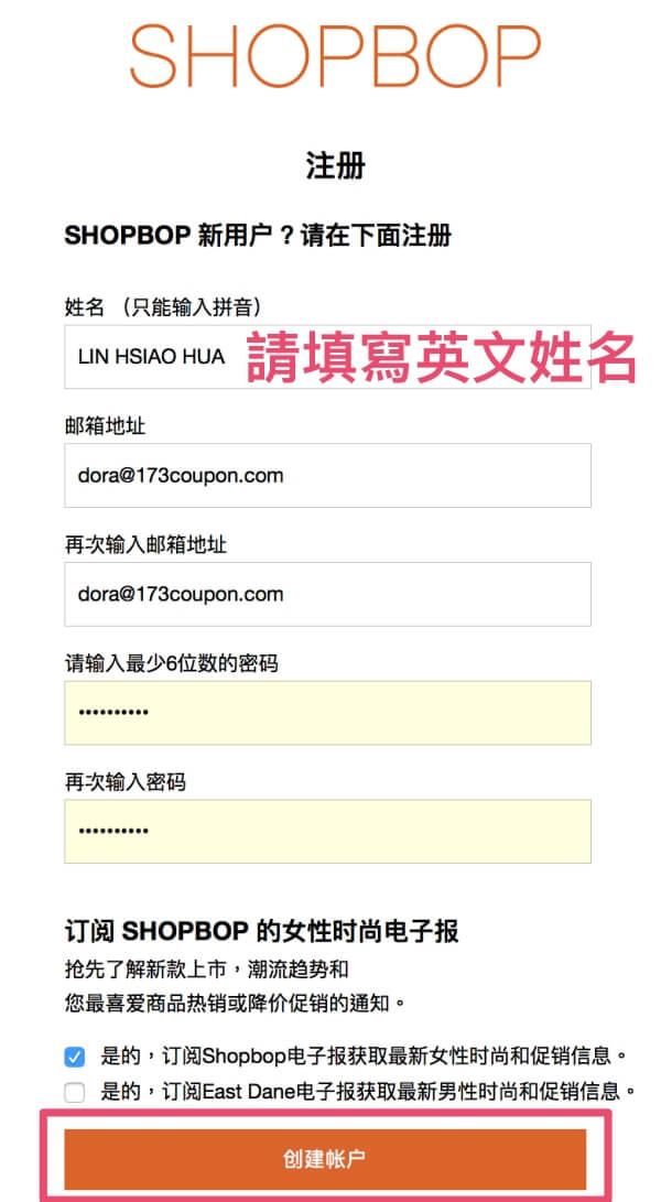 SHOPBOP購物教學:個人資料請填寫英文