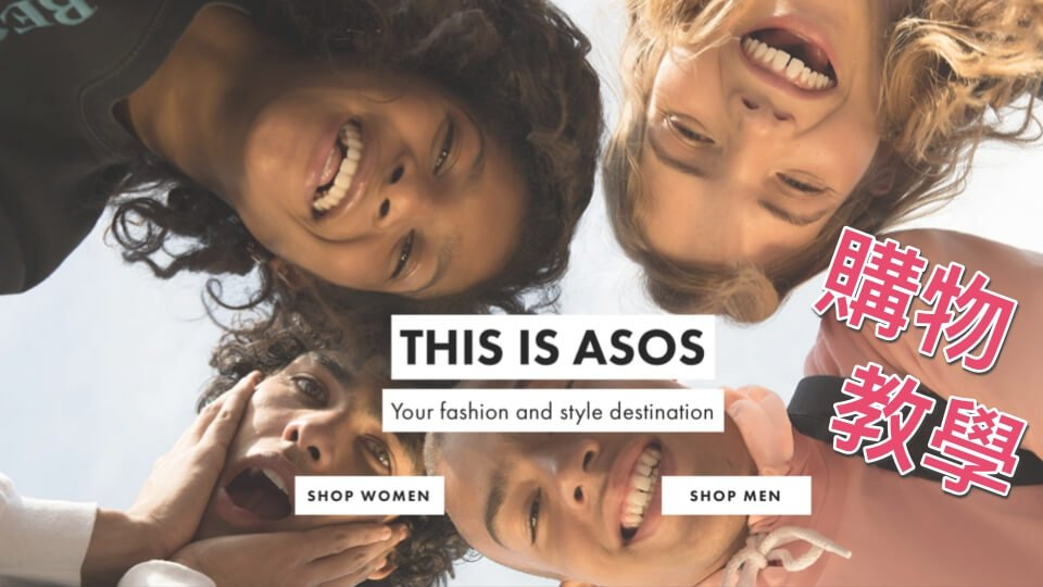 【ASOS購物教學】英國最大時尚購物網站 免代購免運費寄台灣 英磅狂跌超好買