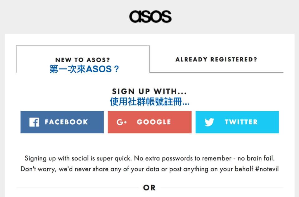 ASOS購物教學:註冊新會員帳號