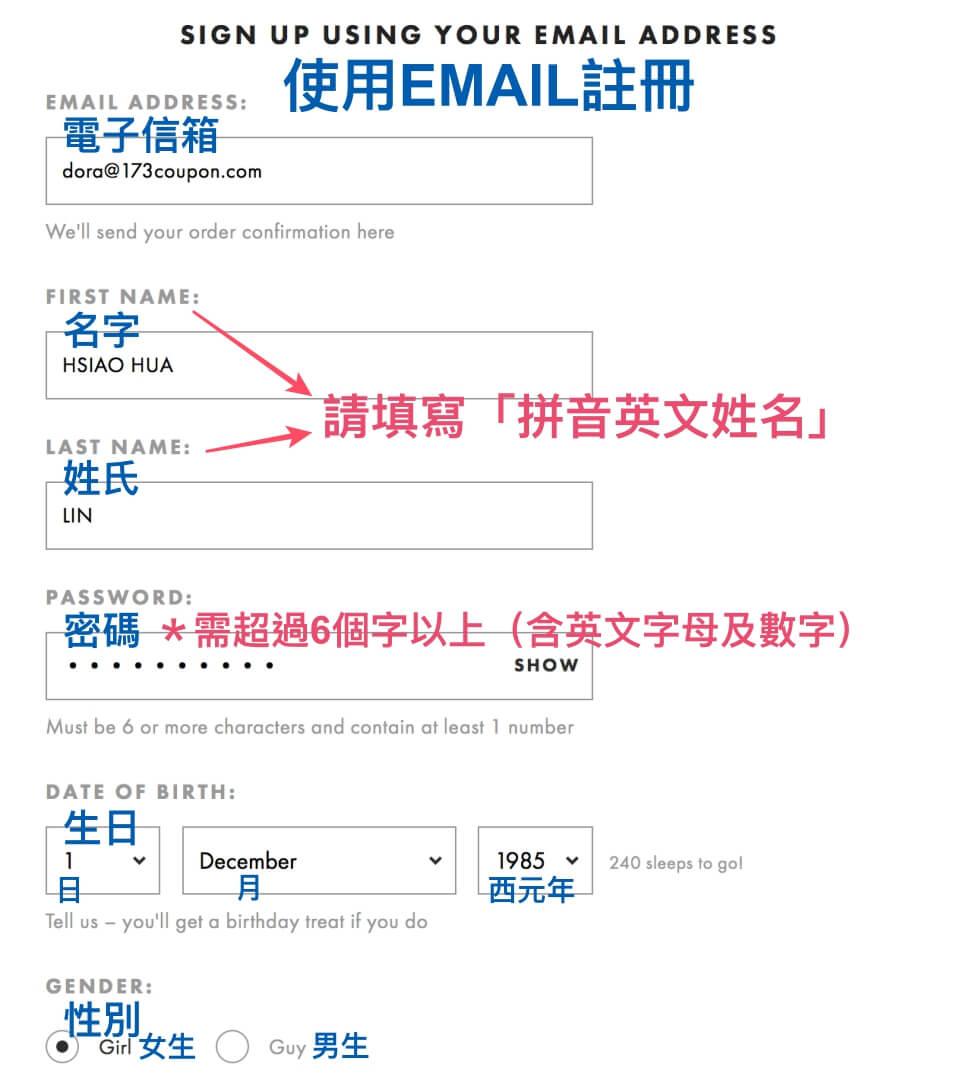 ASOS購物教學:使用EMAIL註冊並填寫個人資料