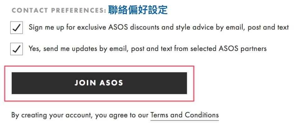 ASOS購物教學:聯絡偏好設定