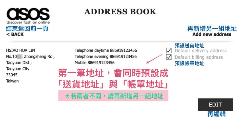 ASOS購物教學:第一筆地址預設為送貨與帳單地址