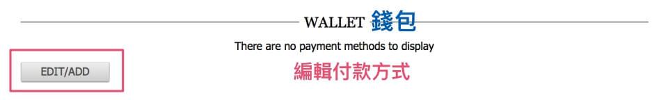 ASOS購物教學:增加錢包,編輯付款方式