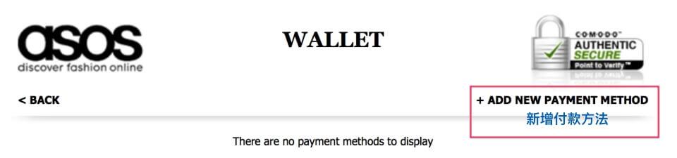 ASOS購物教學:新增付款方法