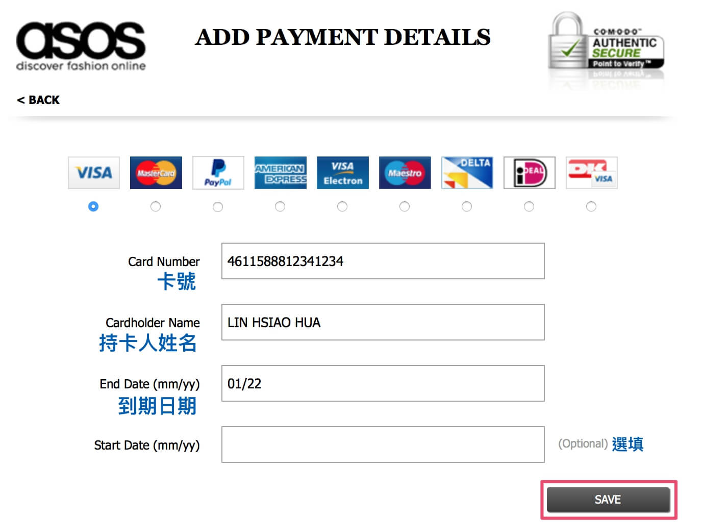 ASOS購物教學:使用信用卡付款範例