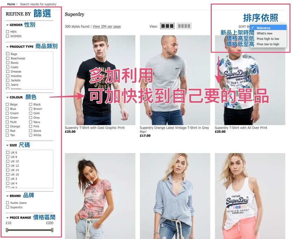 ASOS購物教學:擅用篩選列從大量商品中挑選