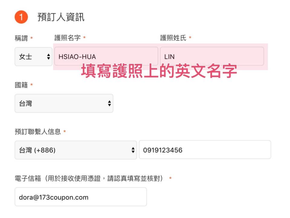 KLOOK訂票教學:填寫訂購人資料