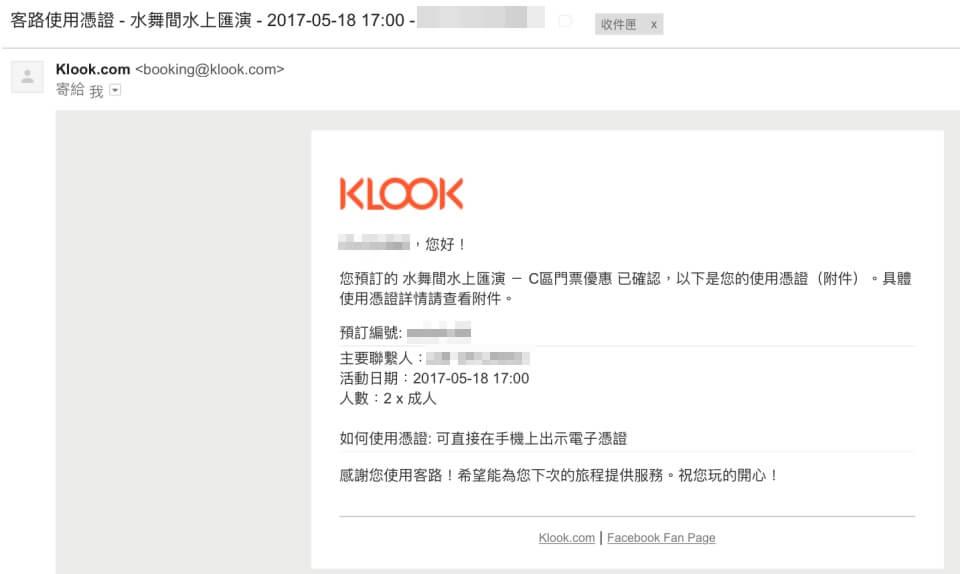 KLOOK訂票教學:KLOOK客路使用憑證