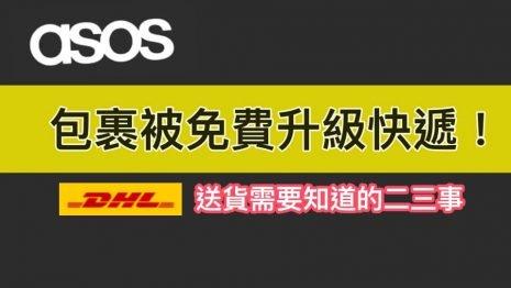 ASOS運送升等:DHL快遞送貨需要知道的二三事