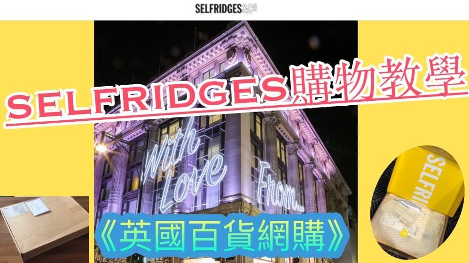 《英國百貨網購》SELFRIDGES購物教學