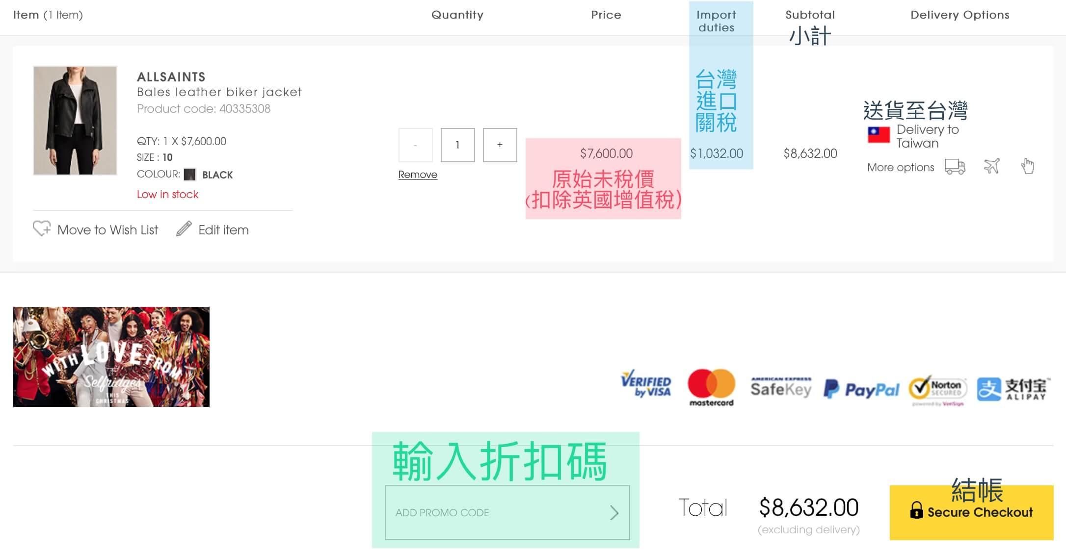 SELFRIDGES購物教學:商品明細可見未稅價及台灣進口關稅