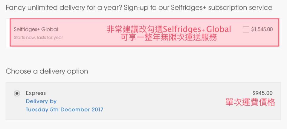SELFRIDGES購物教學:建議加值SELFRIDGES+ Global訂閱服務