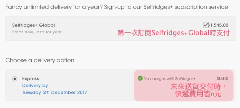 SELFRIDGES購物教學:訂閱SELFRIDGES+ Global費用與未來一年0元運費