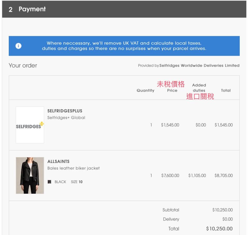 SELFRIDGES購物教學:訂單明細