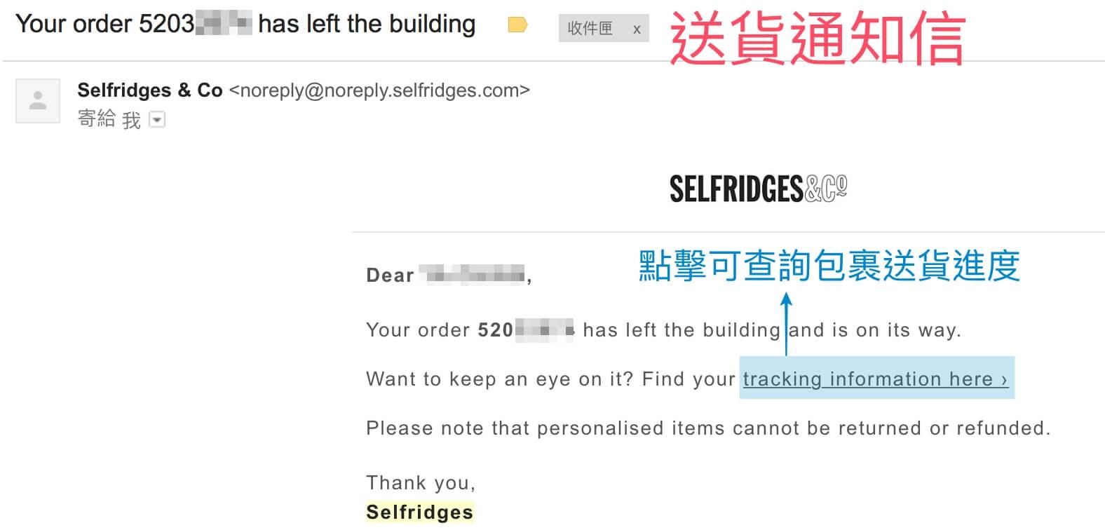 SELFRIDGES購物教學:送貨通知信