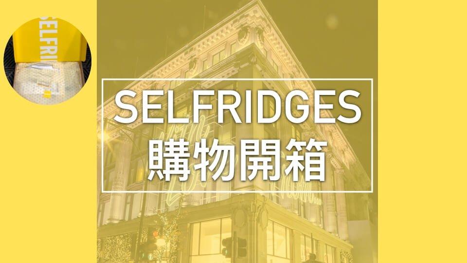 SELFRIDGES購物開箱-ALLSAINTS皮衣