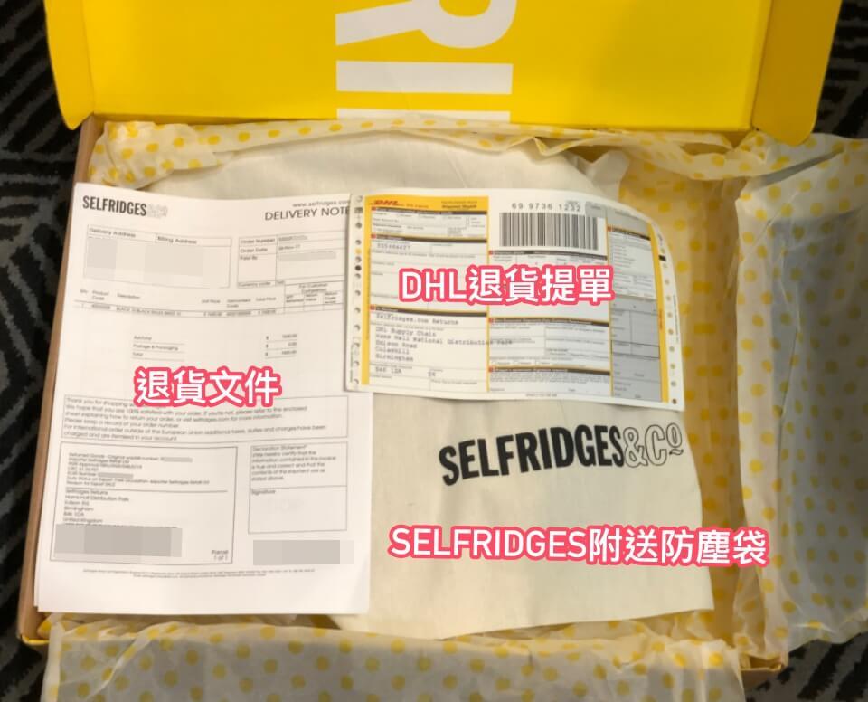 SELFRIDGES開箱:內附退貨DHL提單與文件