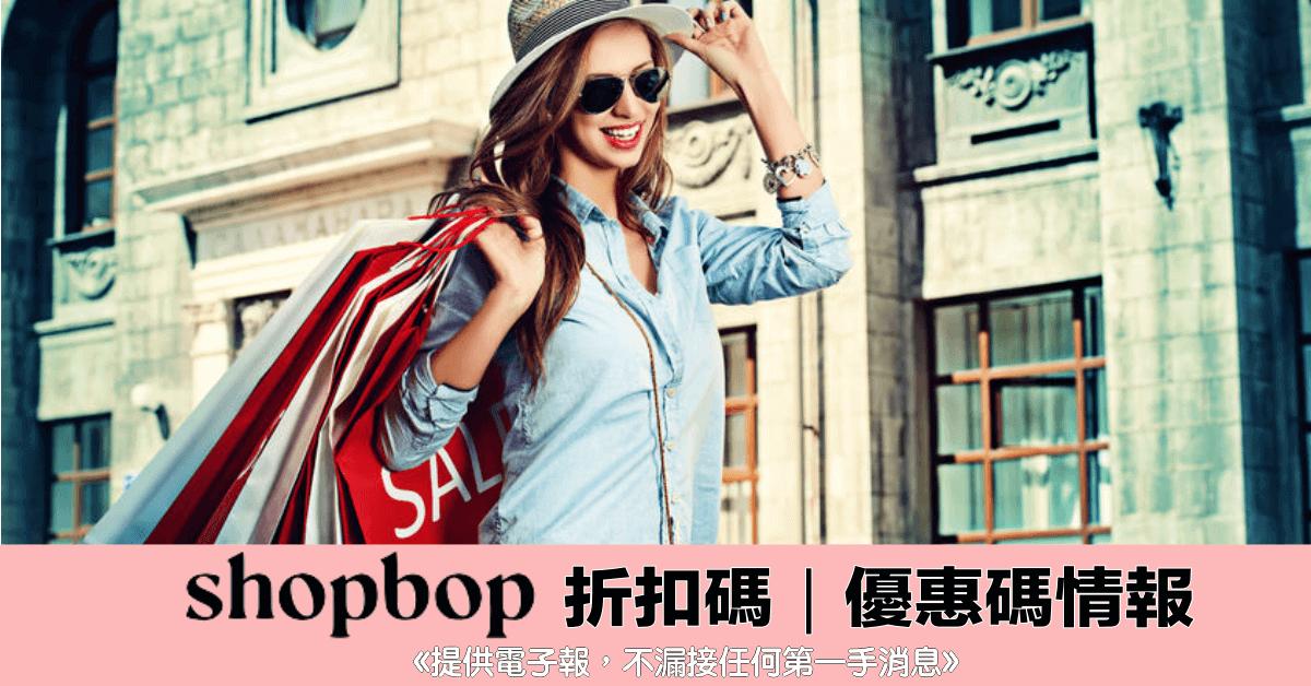 SHOPBOP折扣碼Promo Code, Coupon Code通知,提供電子報訂閱,不漏接任何優惠好康
