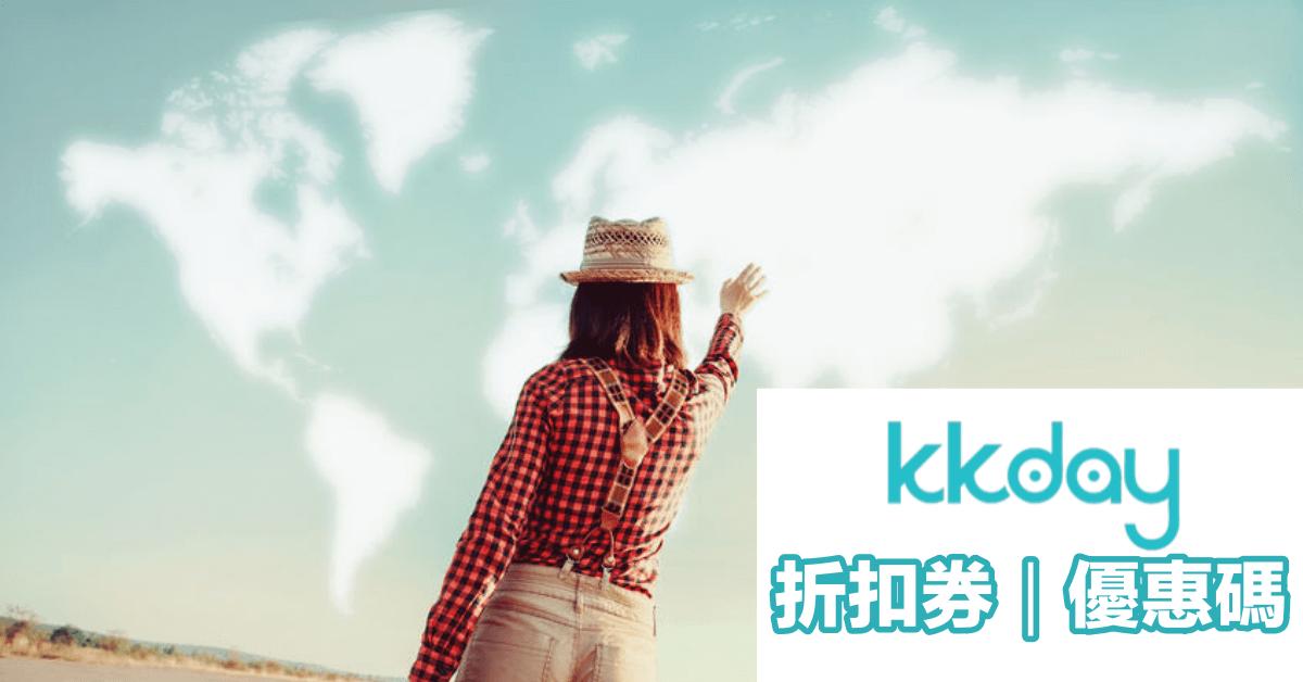 kkday折扣券代碼及優惠碼(提供電子報更新)